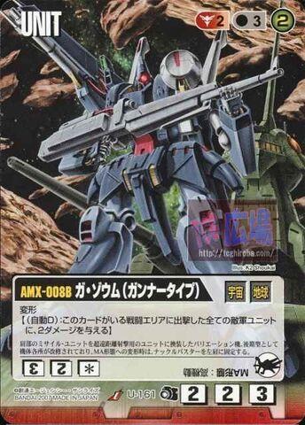 File:AMX-008B.jpg