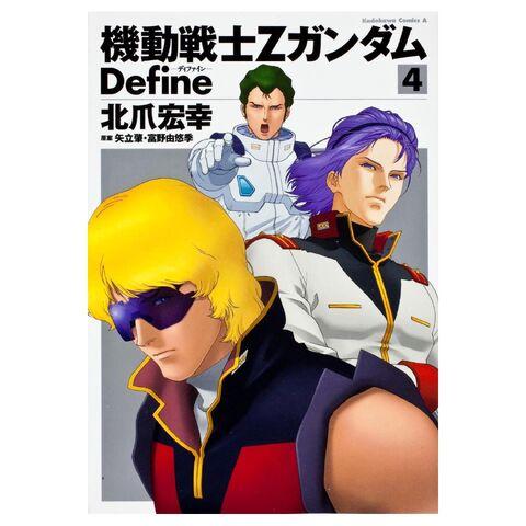 File:Mobile Suit Zeta Gundam Define Vol.4.jpg