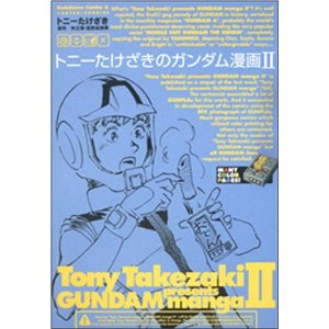 File:Tony Takezaki's Gundam manga Vol.2.jpg