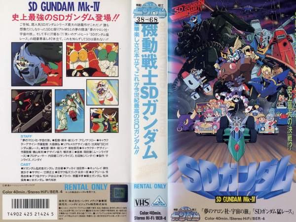 File:SD Gundam MkIV VHS Cover.jpg