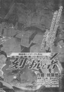 Advance of Zeta The Traitor to Destiny Manga 010