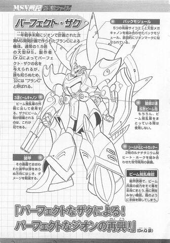 File:PerfectZaku.jpg