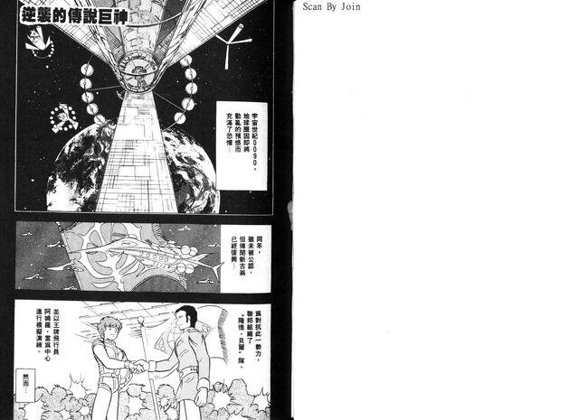 File:Mobile Suit Vs. Giant God of Legend Gigantis' Counterattack1.jpg