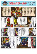 Musha Hachinin Shu 1
