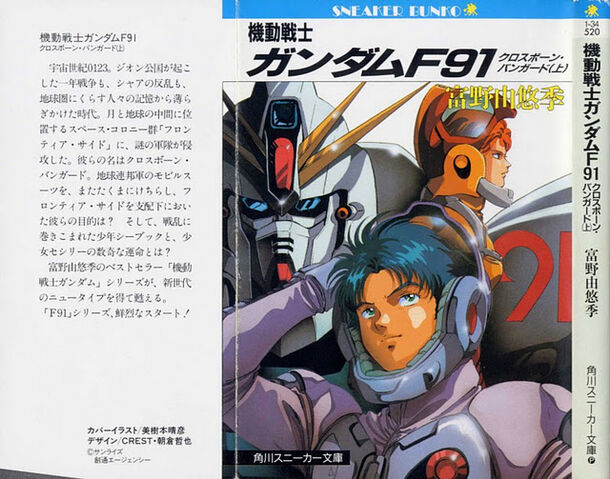 File:GundamF91 01 000a.jpg