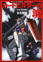 File:Mobile Suit Gundam Bonds of the battlefield Vol.2.jpg