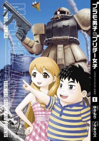 File:Puramo-01-shogakukan.jpg
