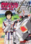 Mobile Suit Gundam UC 4 Frame Vol.1