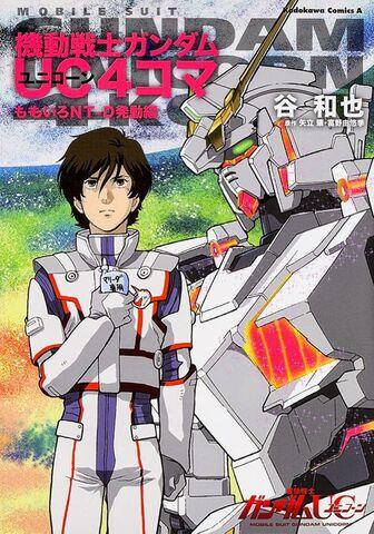 File:Mobile Suit Gundam UC 4 Frame Vol.1.jpg