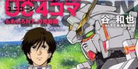 Mobile Suit Gundam Unicorn 4-koma