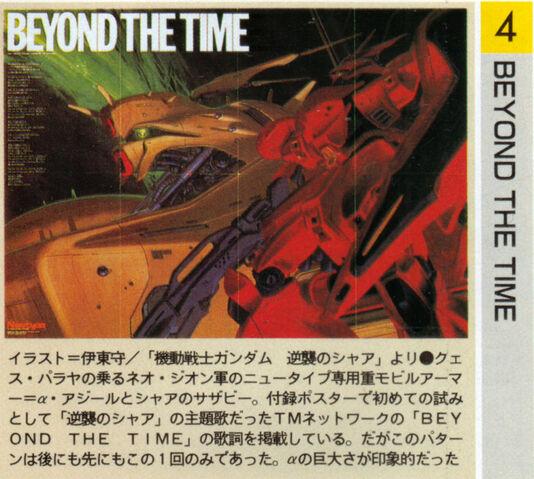 File:Beyond the time.JPG