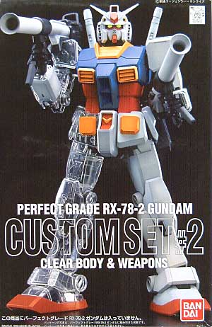 File:PGGundam-CustomSet2.jpg
