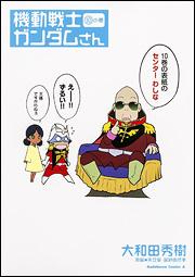 File:Mobile Suit Gundam-san vol.10.jpg