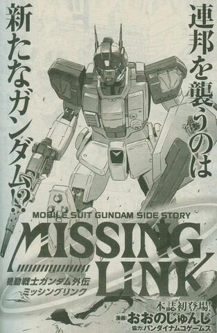 File:Missing Link (manga) scan 1.jpg