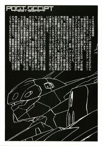 File:Mobile Suit Gundam 0099 Moon Crisis Side Story Highlanders115.jpg
