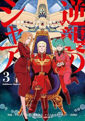 File:Mobile Suit Gundam Char's Counterattack - Beltorchika's Children (Manga) VOL.3.jpg.jpg