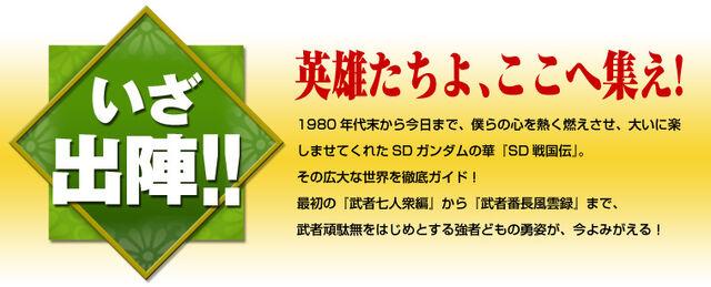 File:Musha 02.jpg