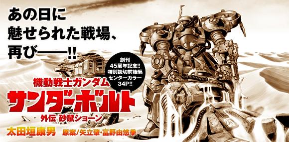 File:Mobile Suit Gundam Side Story Thunderbolt gerbils Sean.jpg