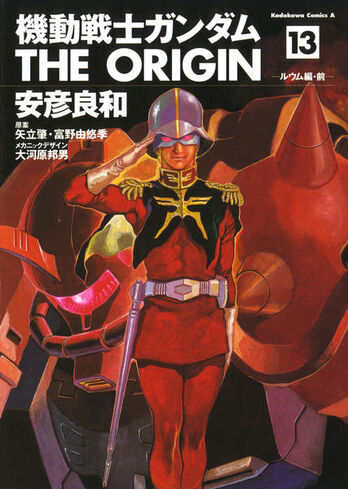 File:Mobile-suit-gundam-the-origin-13.jpg