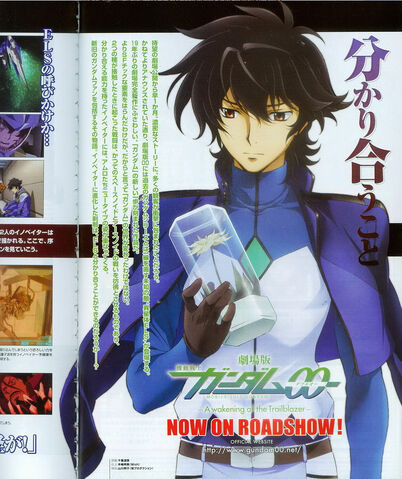 File:Gundam Ace (Dec. Issue) Gundam 00 Movie.jpg
