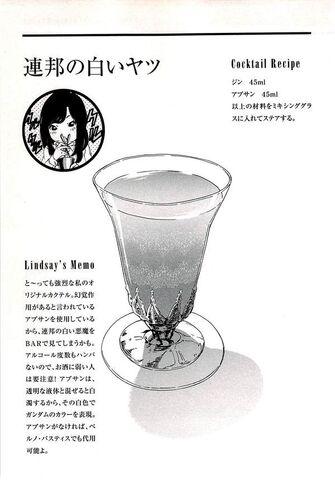 File:Lindsay's Cocktail Recipe 03.jpg