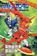 MS Crossbone Gundam - Vol. 4 Insert Page