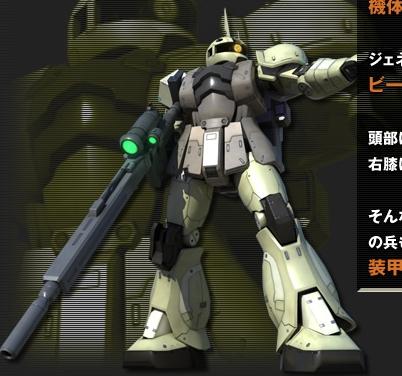 File:GBOzakuicommander.jpg