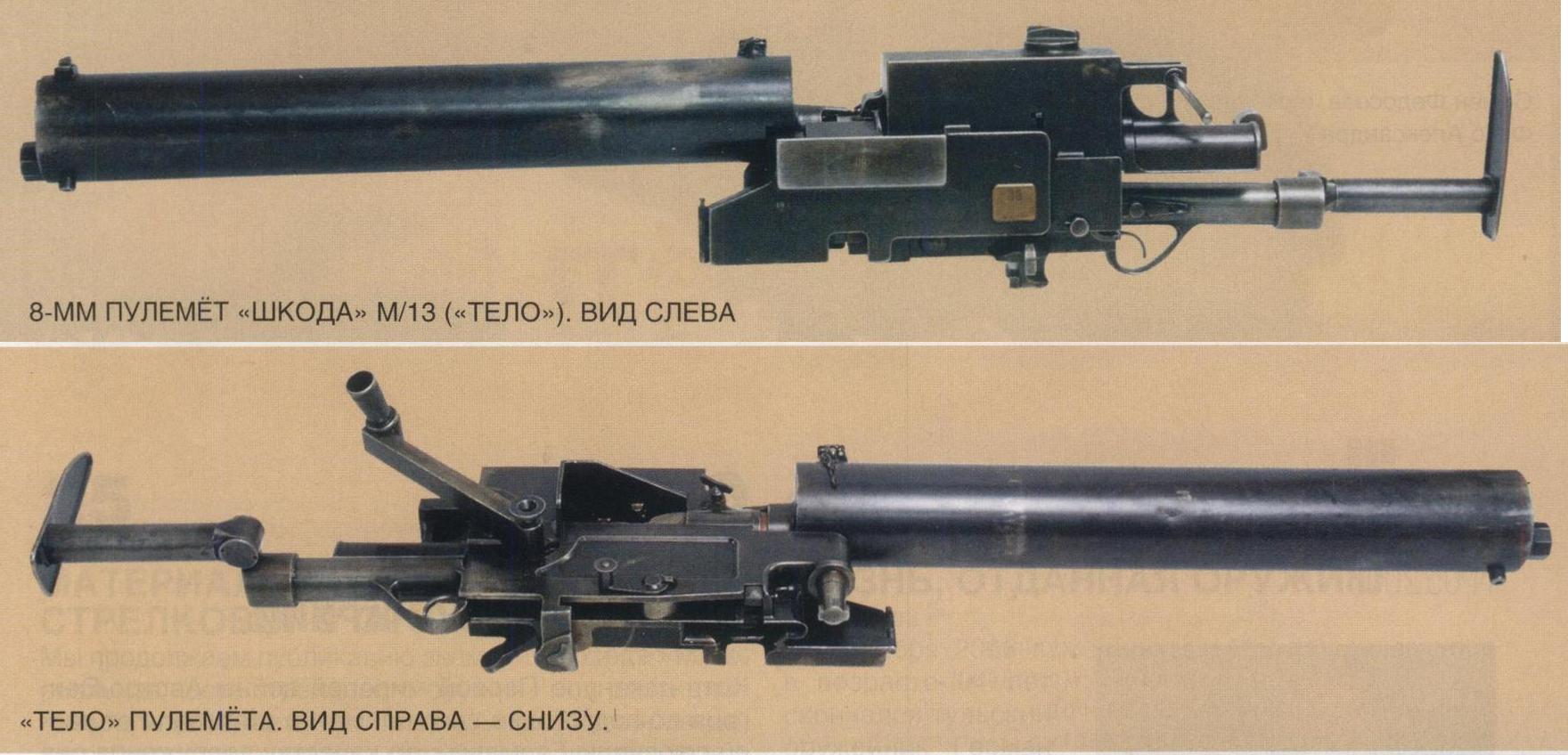 skoda m1909 machine gun