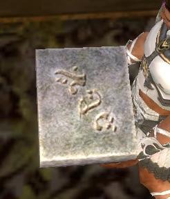 File:Stone Tablet.jpg
