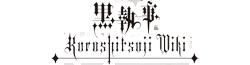 Wiki-wordmark kuroshitsuji