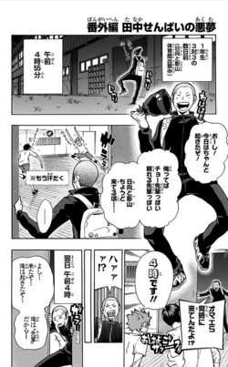 Tanaka-senpai's Nightmare