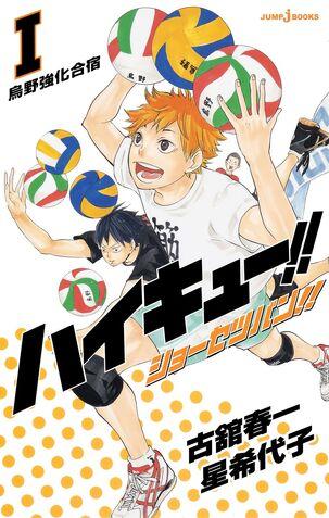 File:Haikyuu!! Shotutestuban!! Volume 1 cover.jpg