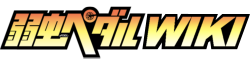 File:Pedal Wiki.png