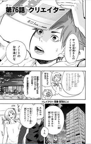 File:Chapter 76.png