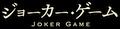 Joker wiki.png