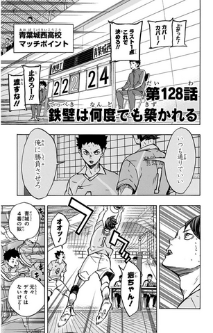 File:Chapter 128.png