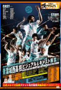 Haikyu Stage Play Cast Announcement - Aobajosai