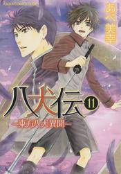 Volume 11-2
