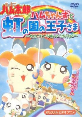 OVA 3 Prince of Rainbow Land
