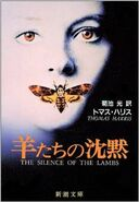 The Silence of the Lambs Japanese