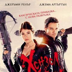 Bulgarian poster.