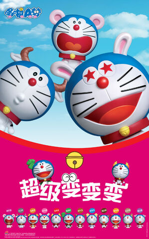 File:McD China Doraemon 2011.jpg