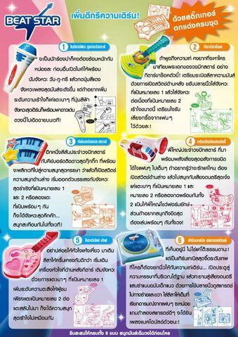 File:McD Thai Beat Star b.jpg