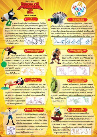 File:McD Thai Kung Fu Panda 2 b.jpg