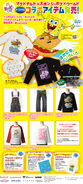 2011 McD Japan SpongeBob other