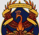 Koldovstoretz (Scopatore)