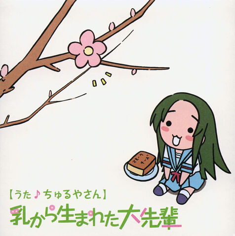 File:Chichi Kara Umareta Daisempai.jpg