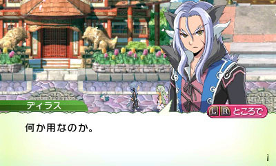 File:Rune factory 4 Dylas-chat.jpg