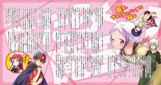 File:Hataraku Maou Sama V12 2.jpg