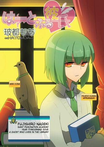File:HatofulMangaFujishiroNageki.jpg